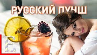Русский весенний пунш — Русский пунш — рецепт коктейля Едим ТВ