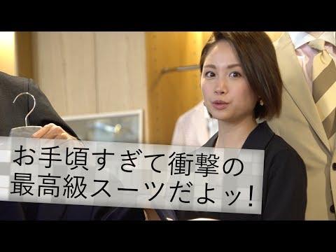日本最高峰のスーツがこの価格世界 が認めた国産スーツの真打ついに登場 BR Fashion College Lesson138 guji×RING JACKET の魅力に迫る