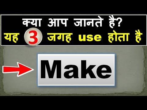 "A complete use of ""MAKE"" verb in English Grammar   MAKE के सभी और सही प्रयोग सीखे"
