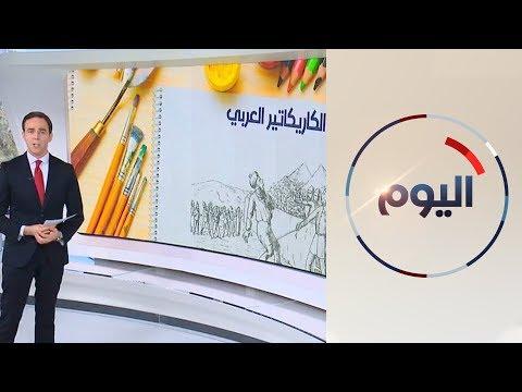 قتل ونفي وسجن.. فنانو الكاريكاتير السياسي تحت مقصلة الأنظمة  - 15:59-2020 / 1 / 26