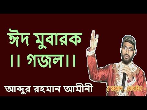 ঈদ মুবারক ।। গজল।। আব্দুর রহমান আমীনী।। Bangla gojol Eid Mubarok by Abdur Rahman Amini