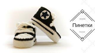 Вязаные крючком пинетки кроссовки кеды Converse