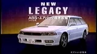 1996年ごろのスバルのレガシィのCMです。日本にはレガシィがある。