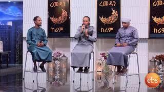 Nebiyu Rahma Amharic neshida by Alfatihun on ebs tv 2018