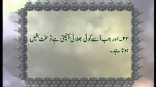 Surah Al-Ma'arij (Chapter 70) with Urdu translation, Tilawat Holy Quran, Islam Ahmadiyya