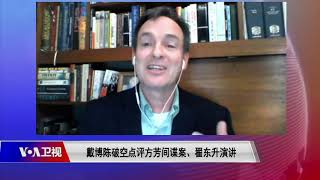 """【戴博:翟东升称""""中共可以搞定拜登""""根本是在吹牛】12/11 #焦点对话 #精彩点评 - YouTube"""