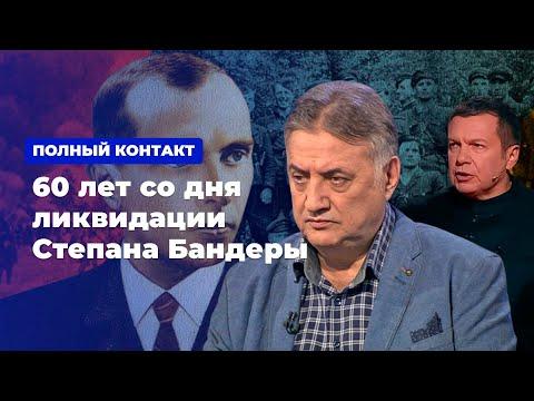60 лет со дня ликвидации Степана Бандеры * Полный контакт с Владимиром Соловьевым (15.10.19)