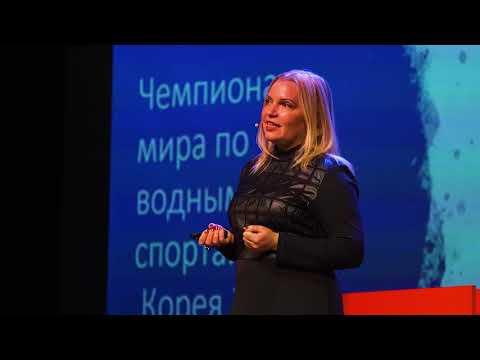 А что случится, если ты решишься...   Ольга Глухова   TEDxBaumanSt