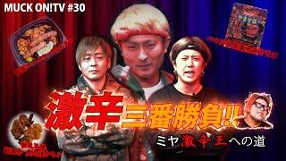 『MUCK ON!TV』#030「ミヤ 激辛王への道」(試食版)