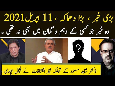 Shocking Analysis of Dr. Shahid Masood About Jahangir Khan Tareen Will Lead Pti & Imran Khan Go Home