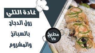 رول الدجاج بالسبانخ والمشروم - غادة التلي