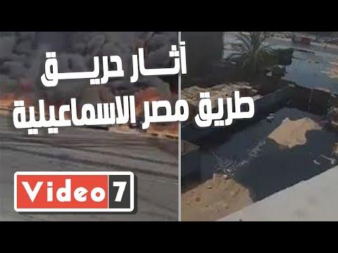 آثار حريق أنبوب البترول على طريق مصر الاسماعيلية الصحراوى  - 21:00-2020 / 7 / 14