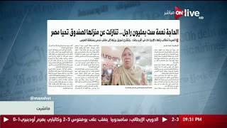 مانشيت: الحاجة نعمت ست بمليون راجل .. تانزلت عن منزلها لصندوق تحيا مصر