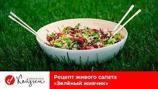 Рецепт живого салата «Зелёный живчик» от Зинаиды Лукьяновой