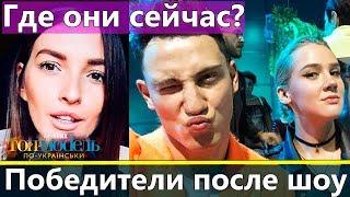 победители Супер и топ-модель по-украински ГДЕ ОНИ СЕЙЧАС???
