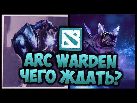 видео: arc warden в dota 2 - Чего ждать?