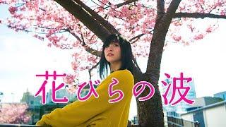 神田莉緒香 - 花びらの波