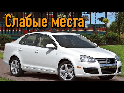 Volkswagen Jetta V недостатки авто с пробегом | Минусы и болячки Фольксваген Джетта 5