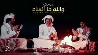 بدر العزي - والله ما أنساه (فيديو كليب حصري)   2019