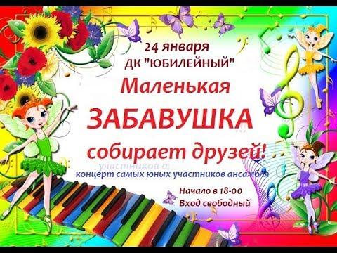 24.01.18 Маленькая Забавушка собирает друзей