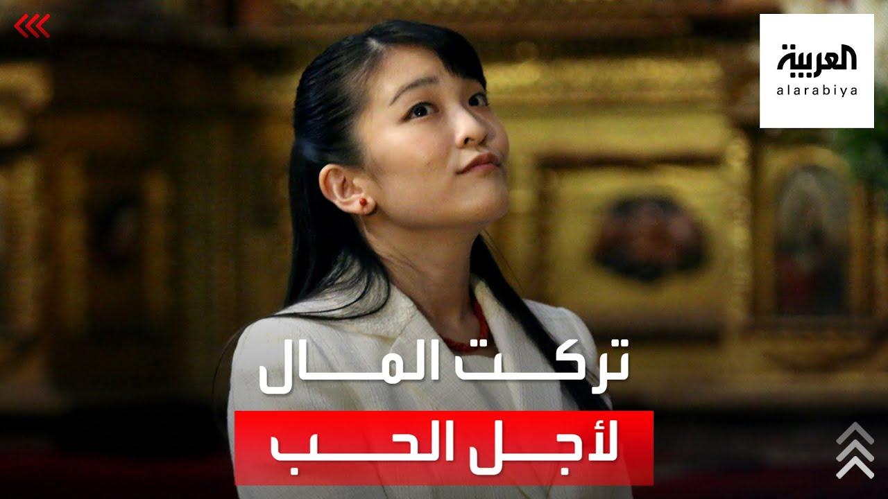 أميرة يابانية تتخلى عن لقبها ومالها من أجل الحب  - نشر قبل 3 ساعة