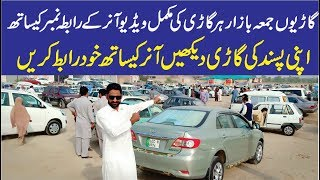 used cars sale/and buy bhakkar cars bazar