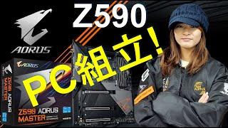 AORUS TV W72 『Z590 最速(?)組立実演 by Sophia』