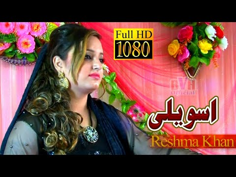 Reshma khan new pashto HD song - Asweli thumbnail