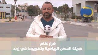 ضرار غنام - مدينة الحسن الرياضية وتطويرها في إربد