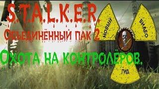 Сталкер ОП 2 Охота на контролёров.