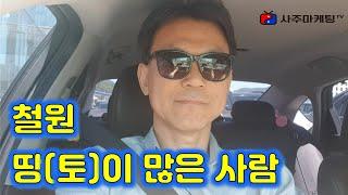 [사주마케팅TV] 철원땅/고향은 음양오행상 토(땅)/ 땅(토)이  많으면 부자/ 사주에 토가 많으면