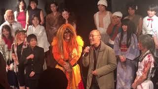 舞台版うしおととら大千秋楽 藤田和日郎先生からの花束贈呈とトーク
