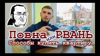 Как я купил квартиру в Киеве за 3 года. Повна РВАНЬ)(, 2017-12-14T13:21:34.000Z)