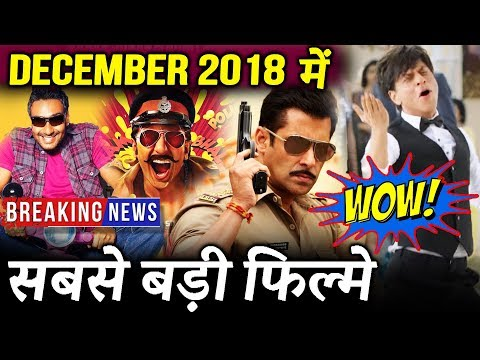December 2018 में आ रही है BLOCKBUSTER फिल्मे | Dabangg 3, Zero, Total Dhamaal, Simmba