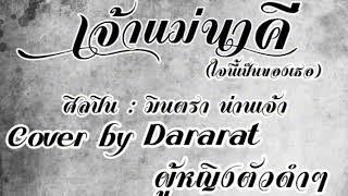 เจ้าแม่นาคี(ใจนี้เป็นของเธอ) มินตรา น่านเจ้า cover by Dararat ผู้หญิงตัวดำๆ