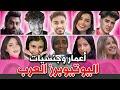 أعمار وجنسيات اليوتيوبرز العرب (2) حسب طلب المتابعين