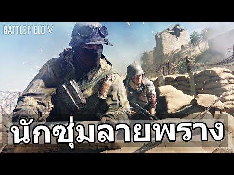 นักซุ่มลายพราง อยู่กลางแนวหน้า - BattleField 5 !! thumbnail