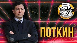 Александр Поткин — о русском национализме до эпохи соцсетей   СЫЧ 18+