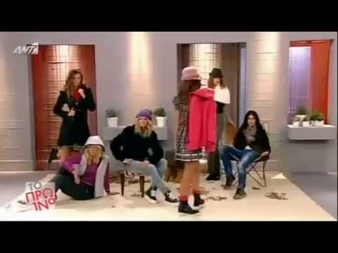 b45b78268e0a BAZZ...R - Επώνυμα Stock Ρούχα (Το Πρωινό-ΑΝΤ1) - YouTube