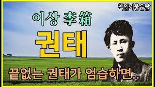 책읽어주는여자 [이상 李箱 - 권태] 한국 단편소설 오디오북