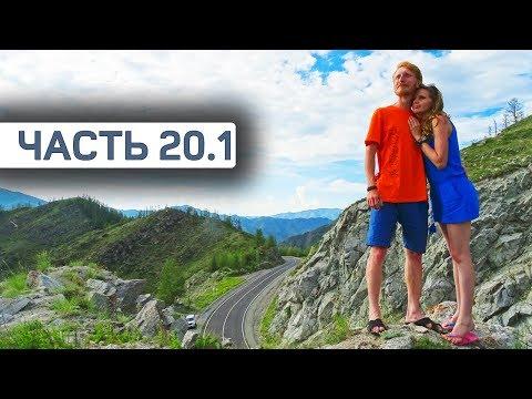 Алтай на УАЗ Патриоте. Путешествие Новосибирск Алтайский край. 20 часть 1 серия