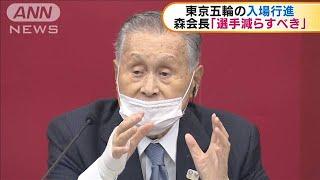 東京五輪の入場行進 森会長「選手減らすべき」(2020年11月19日) - YouTube
