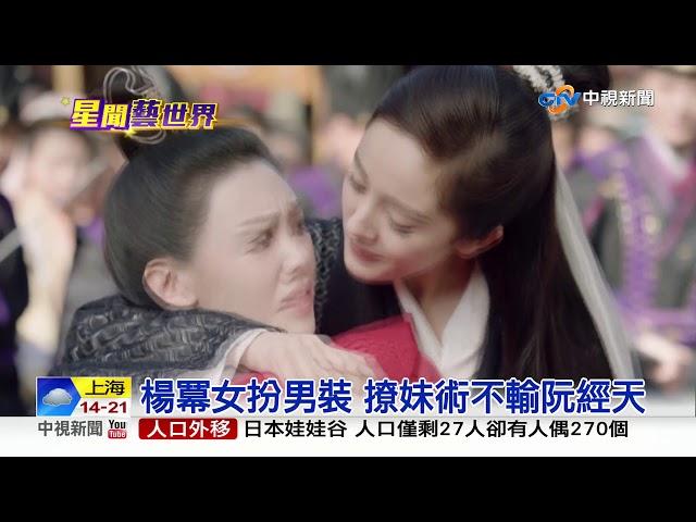 楊冪女扮男裝 撩妹術不輸阮經天│中視新聞 20190419