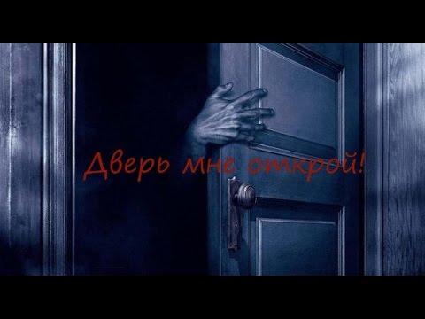 Истории на ночь: Дверь мне открой!