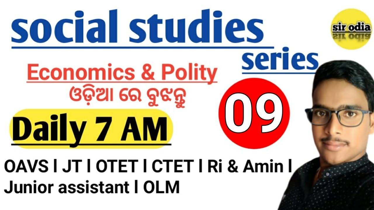 SST SERIES 9 || IMPORTANT FOR ALL EXAM ||  SIR ODIA !! BY JITENDRA SIR