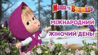 Маша та Ведмідь: Міжнародний жіночий день! Masha and the Bear