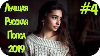 🇷🇺 ЛУЧШАЯ РУССКАЯ ПОП МУЗЫКА 2019 🔊 Best Russian Pop Music 🔊 Russische Musik 2019 🔊 Русская #4
