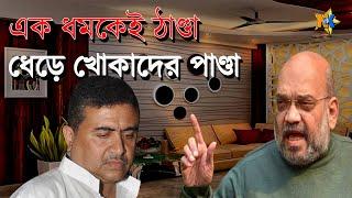 এক ধমকেই চুপ শুভেন্দু | Why Suvendu shut his mouth | NK Digital