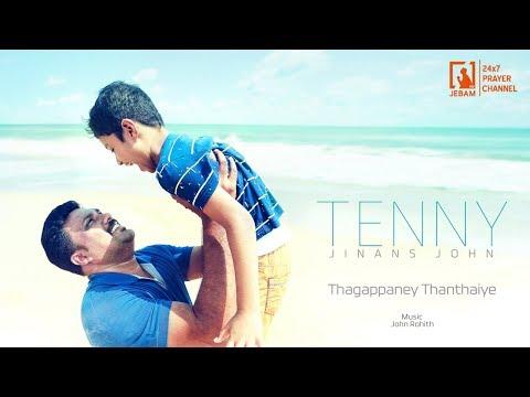 Thagappanaey Thandhayae | Tenny Jinans John | New Tamil Christian Song | Official | Jebamtv