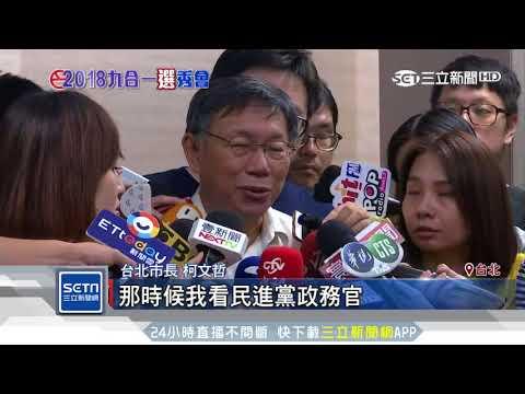 曖昧柯宋配 柯文哲「狠批宋」投書曝光│三立新聞台